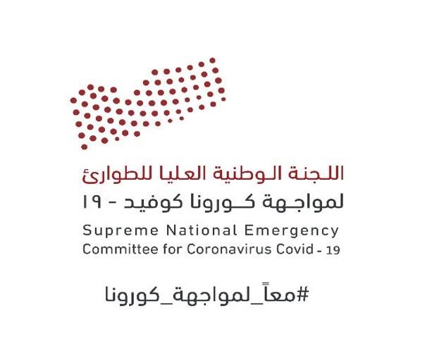 اللجنة الوطنية العليا لمواجهة وباء كورونا